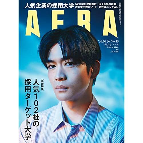 AERA 2020年 10/26号 表紙画像