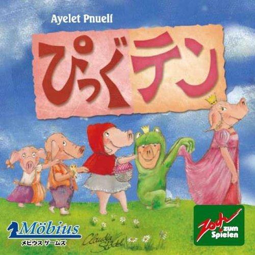 ぴっぐテン (Pig 10) 日本語版 カードゲーム product image