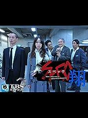 SPEC 〜翔〜 警視庁公安部公安第五課 未詳事件特別対策係事件簿