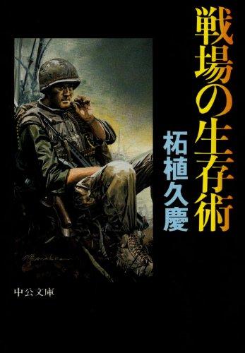 戦場の生存術 (中公文庫)