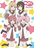 Yuruyuri San Hai! Visual Fan Book