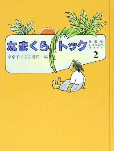 なまくらトック (愛蔵版おはなしのろうそく (2))