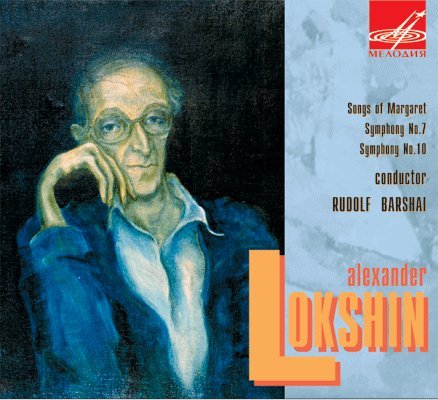 Lokshin, Rudolf Barshai, Moscow Chamber Orchestra - Rudolf Barshai conducts  Lokshin - Amazon.com Music