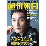 週刊朝日 2020年 10/2号