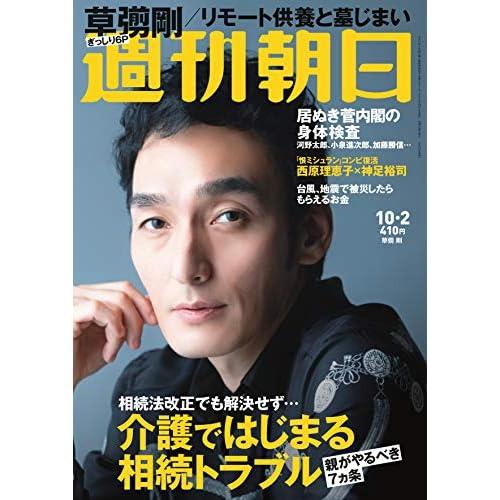 週刊朝日 2020年 10/2号 表紙画像