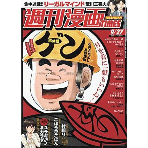 週刊漫画TIMES 表紙画像