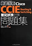 徹底攻略 Cisco CCIE Routing & Switching 筆記試験対策問題集 (ITプロ/ITエンジニアのための徹底攻略)
