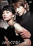 [DVD]このろくでなしの愛 (ディレクターズ・カット版) DVD-BOX 1