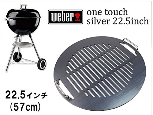 WEBER(ウェーバー) ワンタッチシルバー バーベキューケトル 22.5インチ(57cm) 対応 グリルプレート 板厚6.0mm (グリル本体は商品に含まれません) B00OPL2Q3O