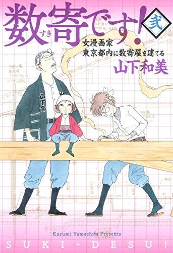 数寄です! 2 (愛蔵版コミックス)