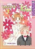 Itazura na Kiss Vol. 7 Paperback - December 18, 2007