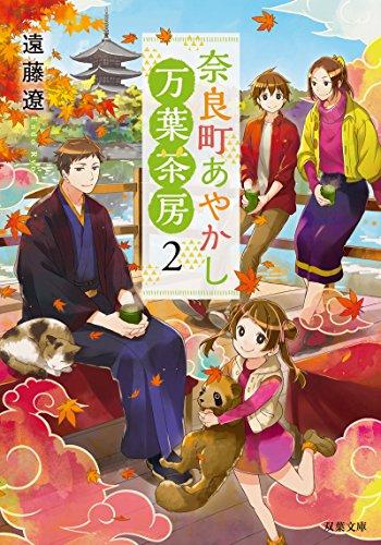 奈良町万葉あやかし茶房(2) (双葉文庫)