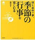 季節の行事を楽しむ本 (生活叢書)