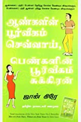 Men Are From Mars, Women Are From Venus  (Tamil) Kindle Edition