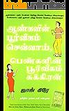 men are from mars women are from venus gujarati pdf