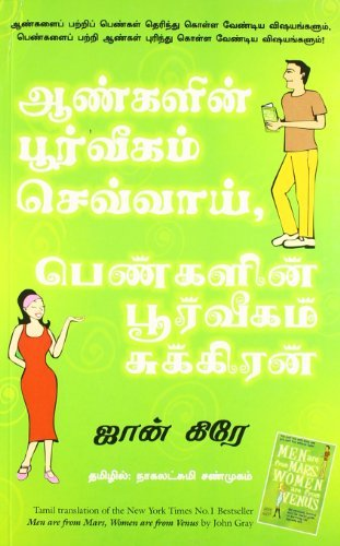 - Men Are From Mars, Women Are From Venus  (Tamil)