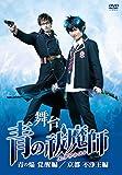 崎本大海 / 青の祓魔師(エクソシスト) 青の焔 覚醒編 京都 不浄王編 DVD