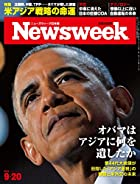 Newsweek (ニューズウィーク日本版) 2016年 9/20 号 [オバマはアジアに何を遺したか]