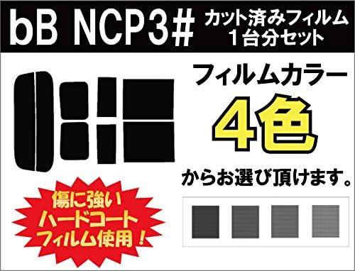 TOYOTA トヨタ bB NCP3# 車種別 カット済み カーフィルム/スーパーブラック