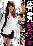 体育会系部活少女 バドミントン部さえ(LABS-37) [DVD]