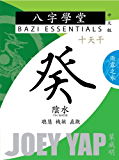 Bazi Essentials - Gui (Yin Water): Who You Are at the Most Fundamental Level