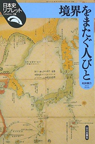 境界をまたぐ人びと (日本史リブレット)