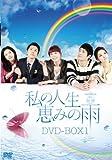 [DVD]私の人生、恵みの雨DVD-BOX1