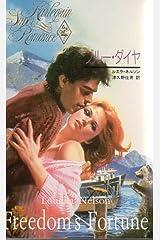 ブルー・ダイヤ (ハーレクイン・スーパー・ロマンス (S83)) Paperback Shinsho