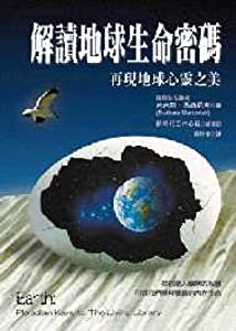 Paperback Interpretation of life on Earth password (Traditional Chinese Edition) [Taiwanese_Chinese] Book