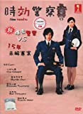 Time Limit Detective (Season 1) / Jikou Keisatsu 1 (Japanese TV Drama w. English Sub - All Region DVD)