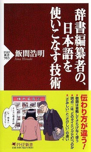 辞書編纂者の、日本語を使いこなす技術 (PHP新書)