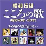 V.A. - Shouwa Densetsu Kokoro No Uta(Shouwa 40 Nen-50 Nen) (2CDS) [Japan CD] COCP-39798