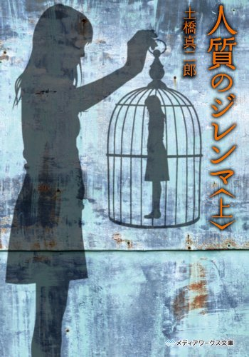 人質のジレンマ (上) (メディアワークス文庫)