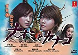 Naomi and Kanako (All Region DVD - Japanese Audio w. English Sub)