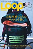 LOOP Magazine Vol.17 (SAN-EI MOOK)