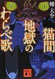 猫間地獄のわらべ歌 (講談社文庫)