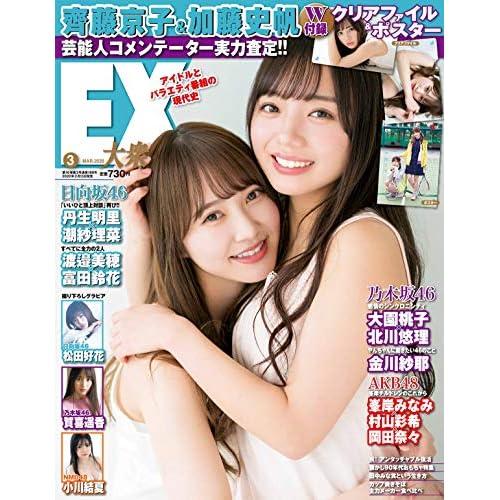 EX 大衆 2020年3月 表紙画像
