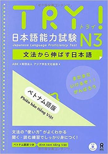 日本 語 能力 試験 n5 pdf