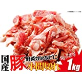 Halla 【国産】 豚小間切れ 細切れ たっぷり 1kg