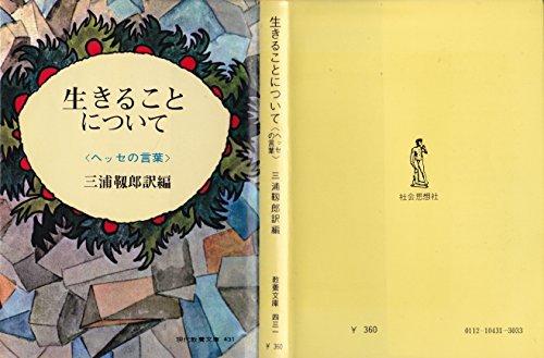 生きることについて―ヘッセの言葉 (1963年) (現代教養文庫)