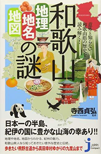 和歌山「地理・地名・地図」の謎 (意外に知らない和歌山県の歴史を読み解く!)