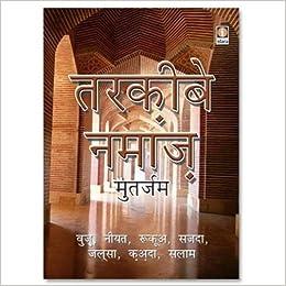 Buy Tarkeeb-E-Namaz - Hindi Pocket Book Online at Low Prices