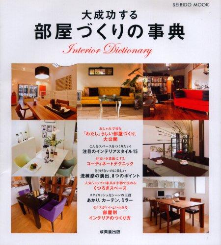 大成功する部屋づくりの事典 (SEIBIDO MOOK)