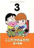 ここだけのふたり! 3 (アクションコミックス)