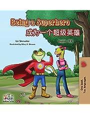 Being a Superhero: English Mandarin Bilingual Book (Chinese Simplified) (English Chinese Bilingual)