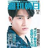 週刊朝日 2020年 6/12号