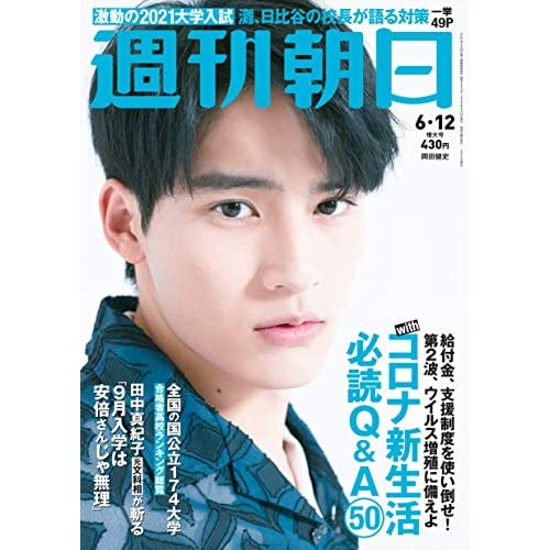 週刊朝日 2020年 6/12号 増大号 表紙画像