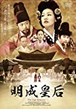 [DVD]明成皇后 DVD-BOX1