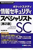 ポケットスタディ 情報セキュリティスペシャリスト 第2版 (情報処理技術者試験)