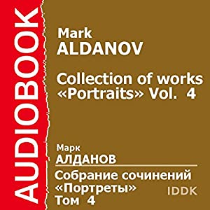 Collection of Works: Portraits, Vol. 4 [Russian Edition] Audiobook